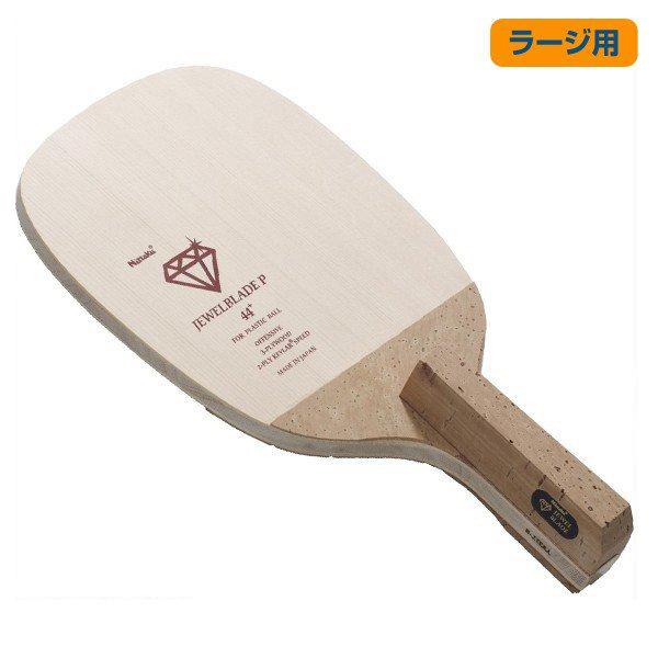 ラージボール用 ニッタク(Nittaku) ジュエルブレード P 角型ペンラケット 卓球【あす楽】