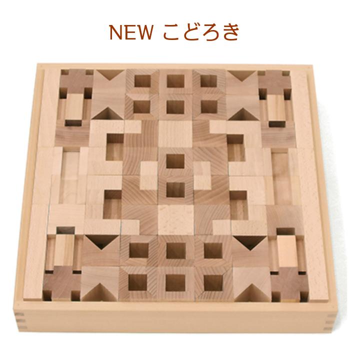 2020 新作 新パーツが入って定版品となりました NEWこどろき 童具館 積み木 組み木 waku-block WAKU-BLOCK45 ワクブロック45 wakublock 知育玩具 メーカー在庫限り品 木のおもちゃ 45 積木 空間認識 waku block