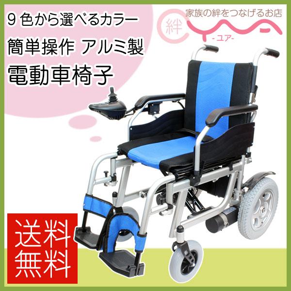 車椅子 折り畳み 【ケアテックジャパン ハピネスムーブ CE20-HSU-12】 電動車椅子 自走介助兼用 車いす 車イス くるまいす コンパクト 介護用品 送料無料
