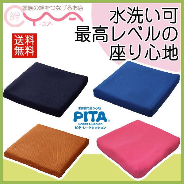車椅子 車いす 車イス クッション 日本ジェル ピタ・シートクッション70 車椅子と同時購入で1000円引き 介護用品 送料無料