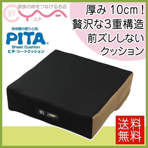 車椅子 車いす 車イス クッション 日本ジェル ピタ・シートクッションSS PT004 車椅子と同時購入で1000円引き 介護用品 送料無料
