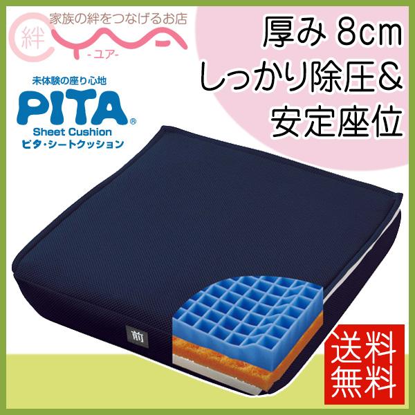 車椅子 クッション 日本ジェル ピタ・シートクッションP80 PT005 車椅子と同時購入で1000円引き 車いす 車イス くるまいす 介護用品 送料無料