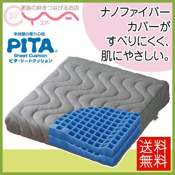 車椅子 クッション 日本ジェル ピタ・シートクッションW70 PTW70 車椅子と同時購入で1000円引き 車いす 車イス くるまいす 介護用品 送料無料