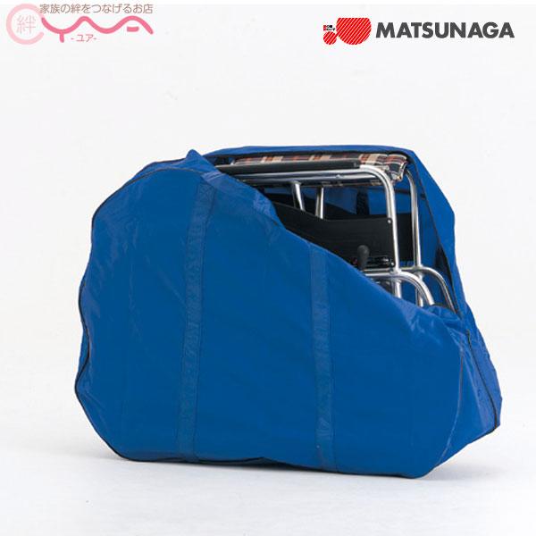車椅子 車いす 車イス オプション 松永製作所 キャリーバック 介護用品 送料無料