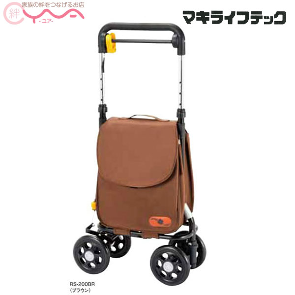 【母の日】ショッピングカート マキテック (マキライフテック) サポキャリー RS-200BR 介護用品 送料無料