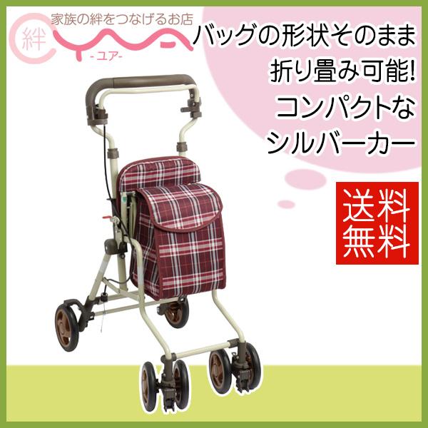 シルバーカー 【島製作所 モート】 介護用品 送料無料