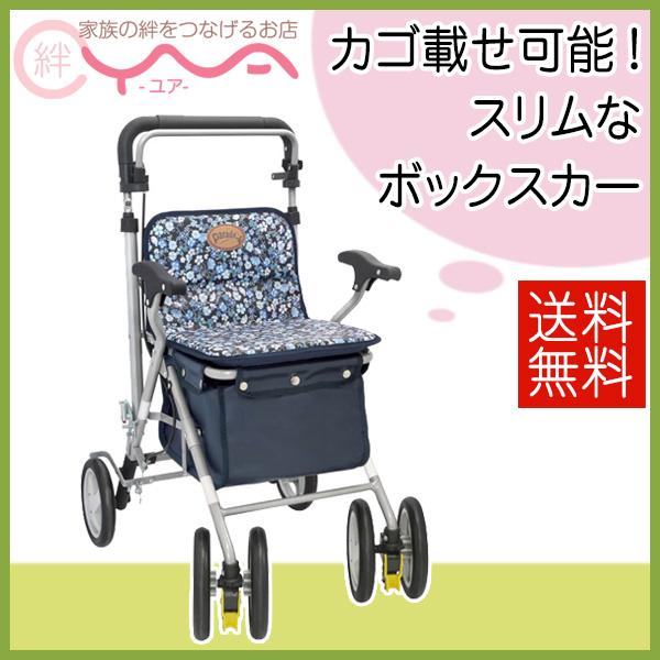 シルバーカー 【島製作所 パレード】 ボックスカー 介護用品 おしゃれ 送料無料