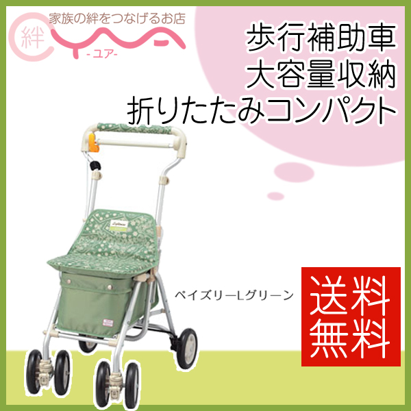 シルバーカー 象印ベビー 象印 歩行補助車 ヘルスバッグ ライトミニNW 介護用品 送料無料