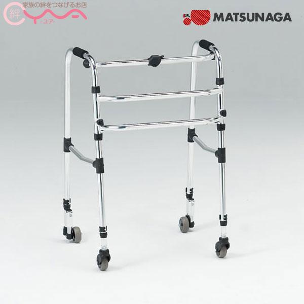 歩行器 松永製作所 固定歩行 CMS-92B 介護用品 歩行補助 補助具 送料無料