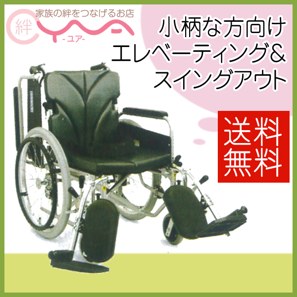 車椅子 車いす 車イス カワムラサイクル KA820-40(38・42)ELB 介護用品 送料無料