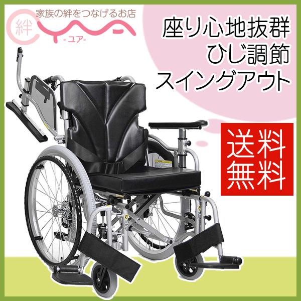車椅子 車いす 車イス カワムラサイクル KZM22-40(38・42) 介護用品 送料無料