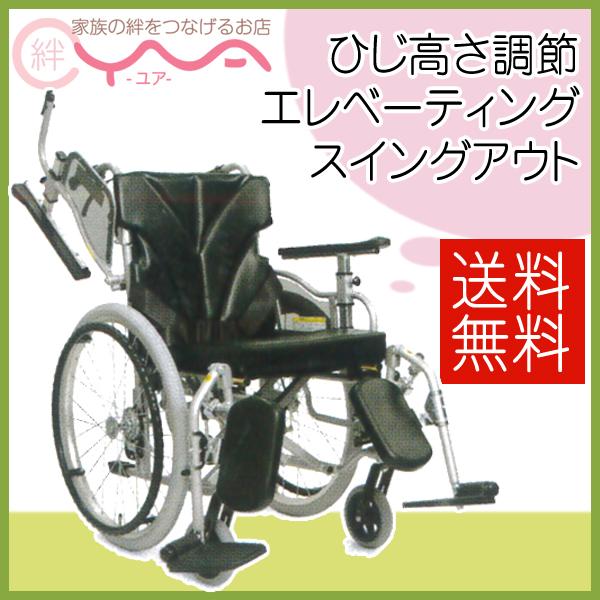 車椅子 車いす 車イス カワムラサイクル KZM22-40(38・42)EL 介護用品 送料無料