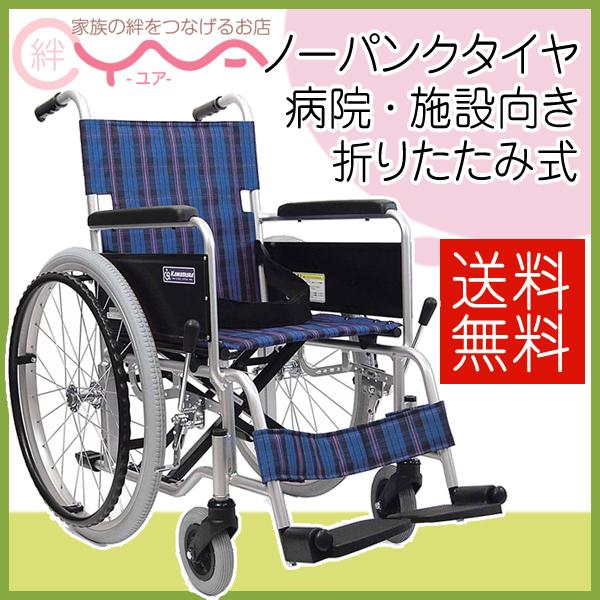 車椅子 車いす 車イス カワムラサイクル KA102 介護用品 送料無料