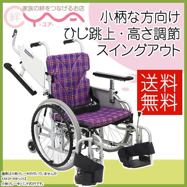 車椅子 車いす 車イス カワムラサイクル 自走六輪 こまわりくん KAK20-40B-LO 介護用品 送料無料
