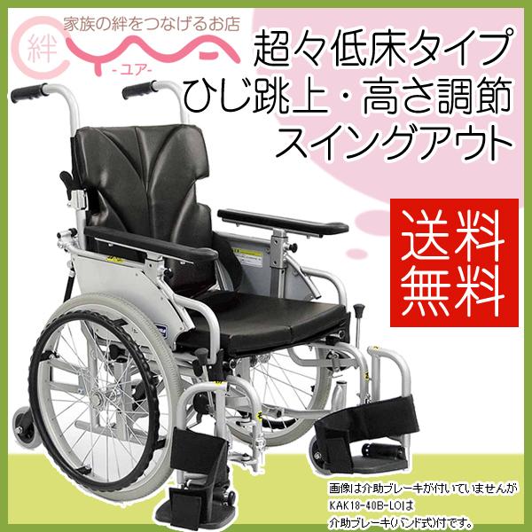 車椅子 車いす 車イス カワムラサイクル 自走六輪 こまわりくん KAK18-40B-LO 介護用品 送料無料