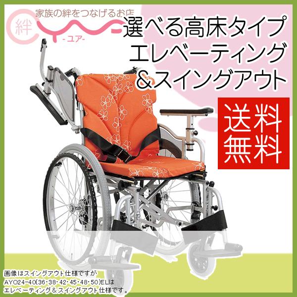 車椅子 車いす 車イス カワムラサイクル AYO24-40(36・38・42・45・48・50)EL 介護用品 送料無料