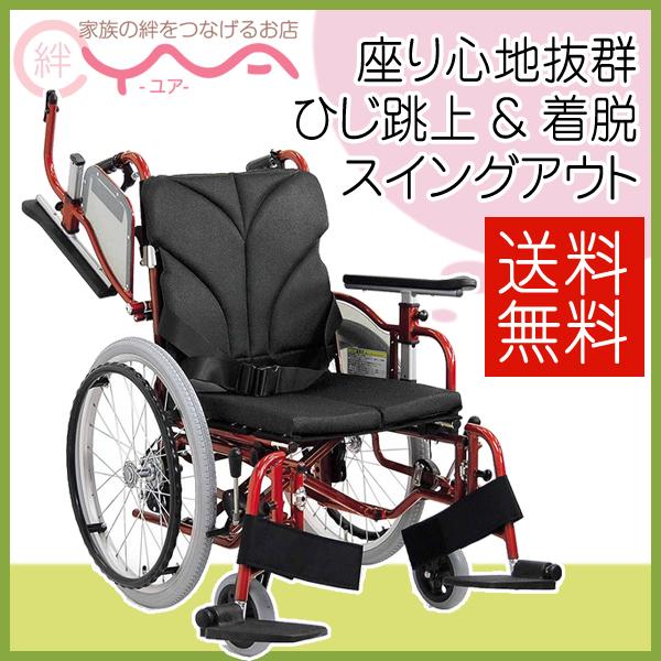 車椅子 車いす 車イス カワムラサイクル AYO20-40(36・38・42・45・48・50) 介護用品 送料無料