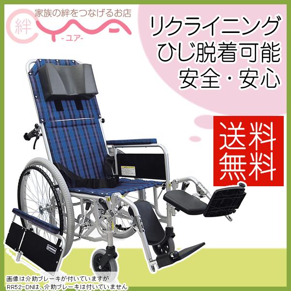 車椅子 車いす 車イス カワムラサイクル RR52-DN 介護用品 送料無料
