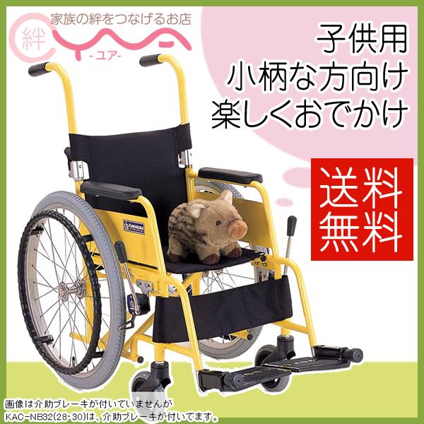 車椅子 軽量 折り畳み カワムラサイクル KAC-NB32(28・30) 車いす 車イス 介護用品 送料無料