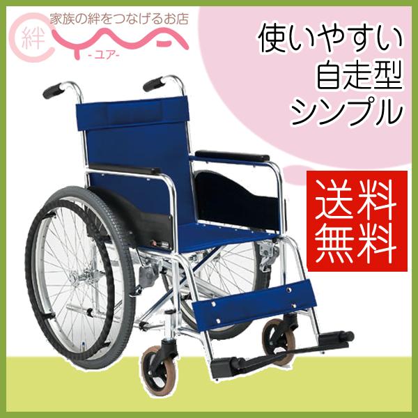 車椅子 車いす 車イス 松永製作所 AR-111 介護用品 送料無料