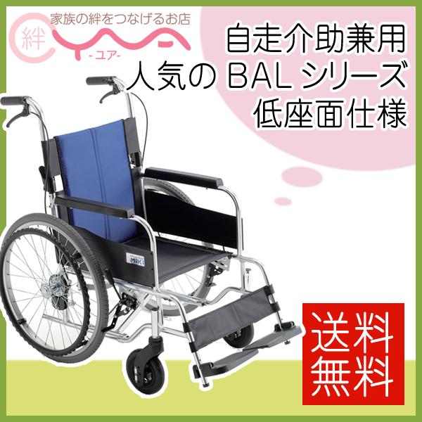 車椅子 軽量 折り畳み MiKi ミキ BAL-1S 車いす 車イス 介護用品 送料無料, イドサワ:b72fabb7 --- aova.jp