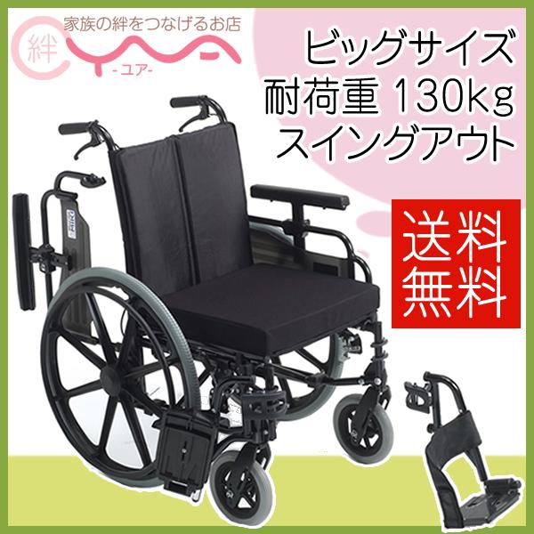 車椅子 車いす 車イス MiKi ミキ KJP-4 介護用品 送料無料