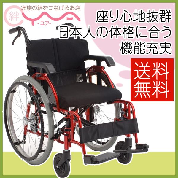 車椅子 車いす 車イス MiKi ミキ LILAC LIBERO ライラック・リベロ 介護用品 送料無料