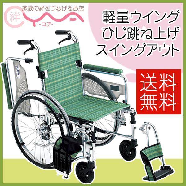 車椅子 軽量 折り畳み MiKi ミキ ライトストリーム LS-43RD 車いす 車イス 介護用品 送料無料