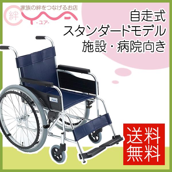 車椅子 軽量 折り畳み MiKi ミキ M-1 MPN-43 車いす 車イス 介護用品 送料無料