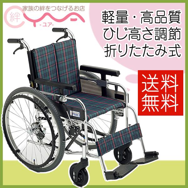 車椅子 車いす 車イス MiKi ミキ MYU226JD 介護用品 送料無料
