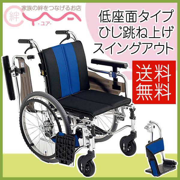 車椅子 車いす 車イス MiKi ミキ MYU4-20 介護用品 送料無料