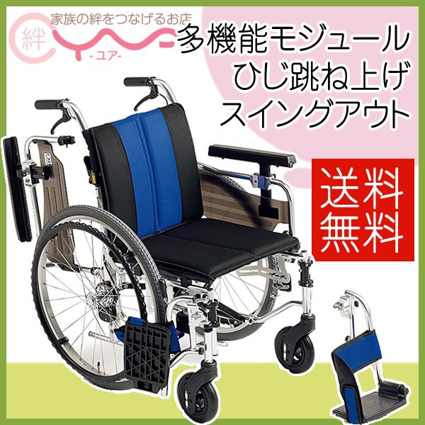 車椅子 車いす 車イス MiKi ミキ MYU4-22 介護用品 送料無料
