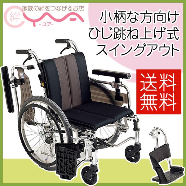 車椅子 車いす 車イス MiKi ミキ MYU4-OP 介護用品 送料無料