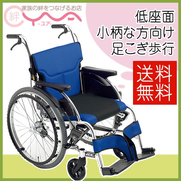 車椅子 車いす 車イス MiKi ミキ RX-1 Lo 介護用品 送料無料