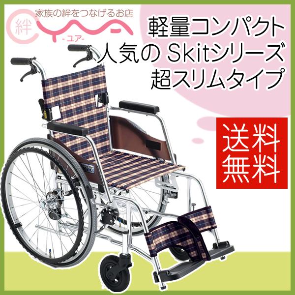 車椅子 軽量 折り畳み MiKi ミキ Skit(スキット) SKT-3 車いす 車イス 介護用品 送料無料