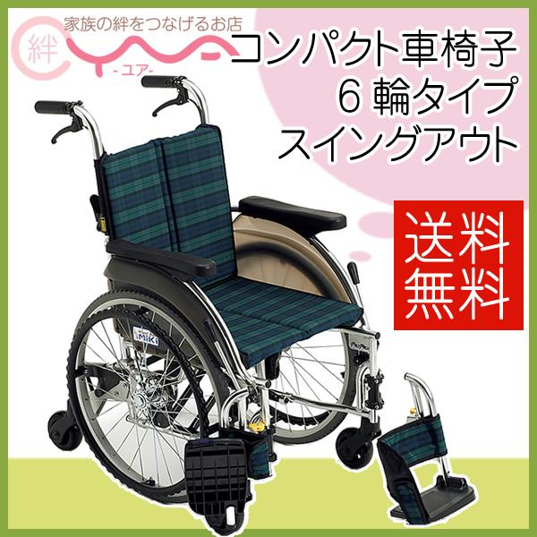 車椅子 車いす 車イス MiKi ミキ Skit(スキット) SKT-5 介護用品 送料無料