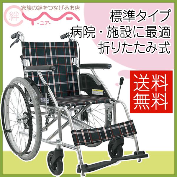 車椅子 軽量 折り畳み カワムラサイクル KV22-40SB 車いす 車イス 介護用品 送料無料