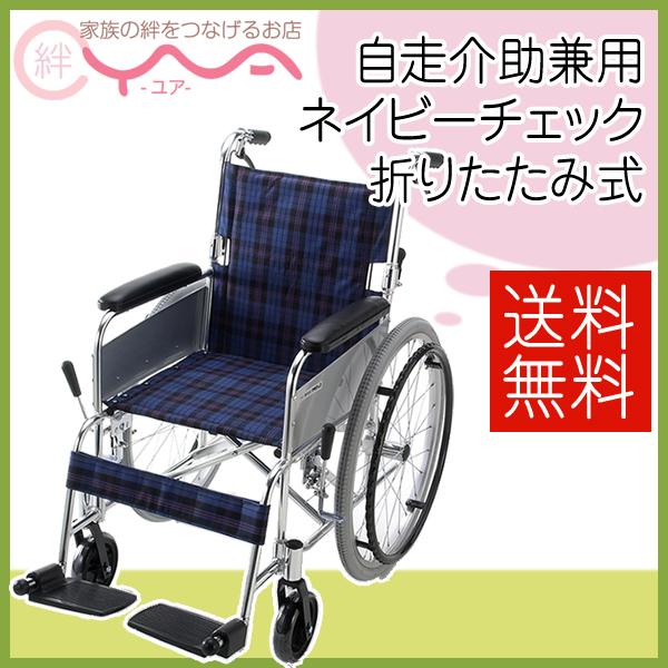 車椅子 軽量 折り畳み マキテック (マキライフテック) EN-5S 車いす 車イス 介護用品 送料無料