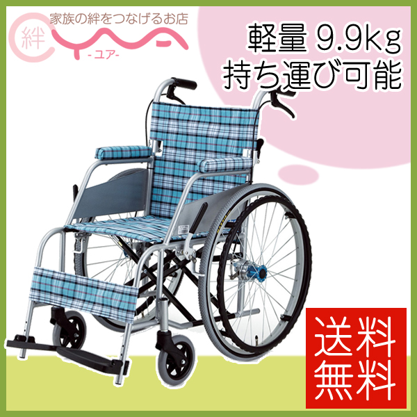 車椅子 軽量 折り畳み 片山車椅子製作所 KW-901B 車いす 車イス 介護用品 送料無料