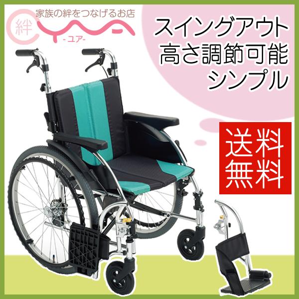 車椅子 車いす 車イス MiKi ミキ UR-3 介護用品 送料無料