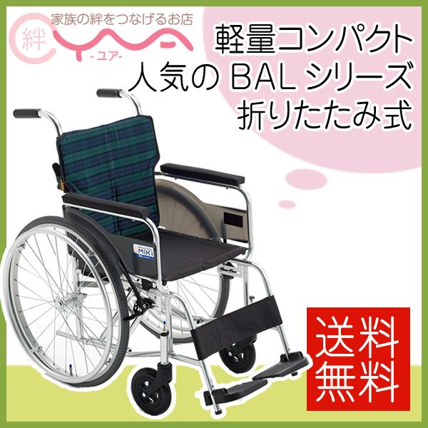 車椅子 軽量 折り畳み MiKi ミキ BAL-7 車いす 車イス 介護用品 送料無料