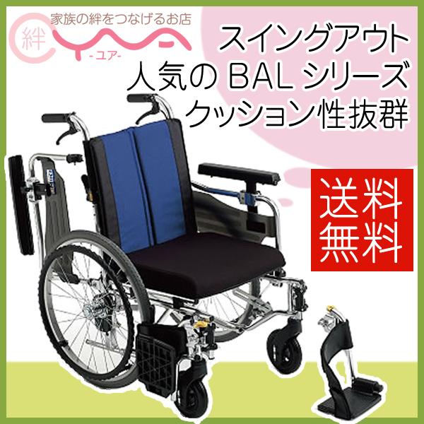 車椅子 車いす 車イス MiKi ミキ BAL-9 介護用品 送料無料