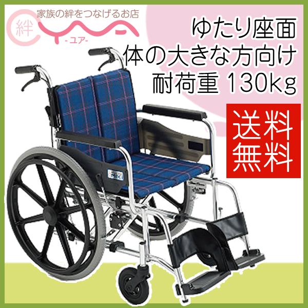 車椅子 車いす 車イス MiKi ミキ KJP-2M 介護用品 送料無料
