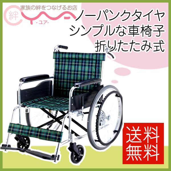 車椅子 軽量 折り畳み マキテック (マキライフテック) EW-20 車いす 車イス 介護用品 送料無料