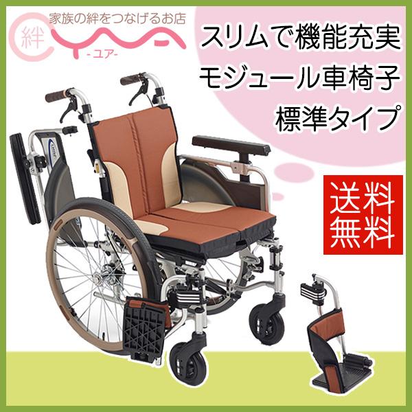 車椅子 折り畳み 【MiKi/ミキ SKT-1000】 コンパクト 多機能型 車いす 車イス くるまいす 介護用品 送料無料