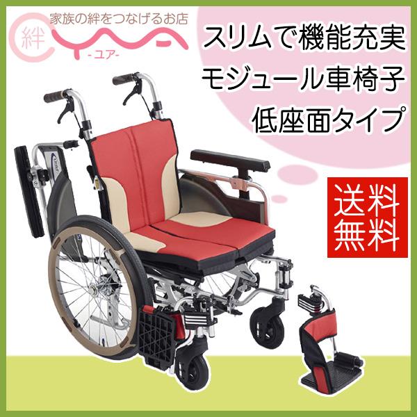 車椅子 折り畳み 【MiKi/ミキ SKT-1000Lo】 コンパクト 多機能型 車いす 車イス くるまいす 介護用品 送料無料