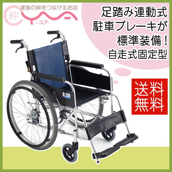 車椅子 軽量 折り畳み 【MiKi/ミキ BAL-1B】 自走介助兼用 足踏み連動式駐車ブレーキ 車いす 車イス くるまいす 介護用品 送料無料