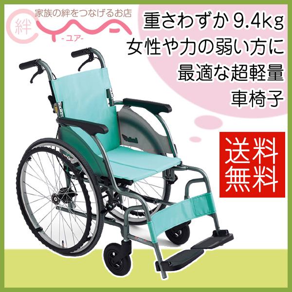 車椅子 軽量 折り畳み 【MiKi/ミキ CRT-1】 自走介助兼用 超軽量 コンパクト車椅子 車いす 車イス くるまいす 介護用品 送料無料