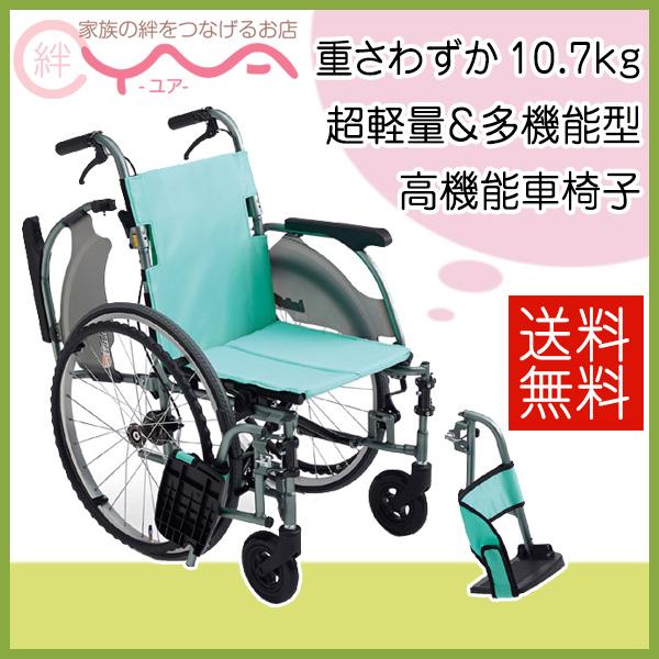 車椅子 軽量 折り畳み 【MiKi/ミキ CRT-3】 自走介助兼用 超軽量 コンパクト車椅子 多機能型 車いす 車イス くるまいす 介護用品 送料無料