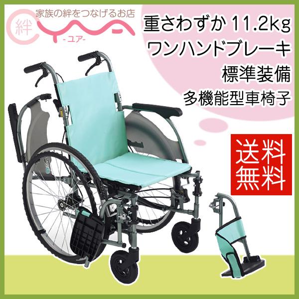 車椅子 軽量 折り畳み 【MiKi/ミキ CRT-7】 自走介助兼用 超軽量 コンパクト車椅子 ワンハンドブレーキ 多機能型 車いす 車イス くるまいす 介護用品 送料無料